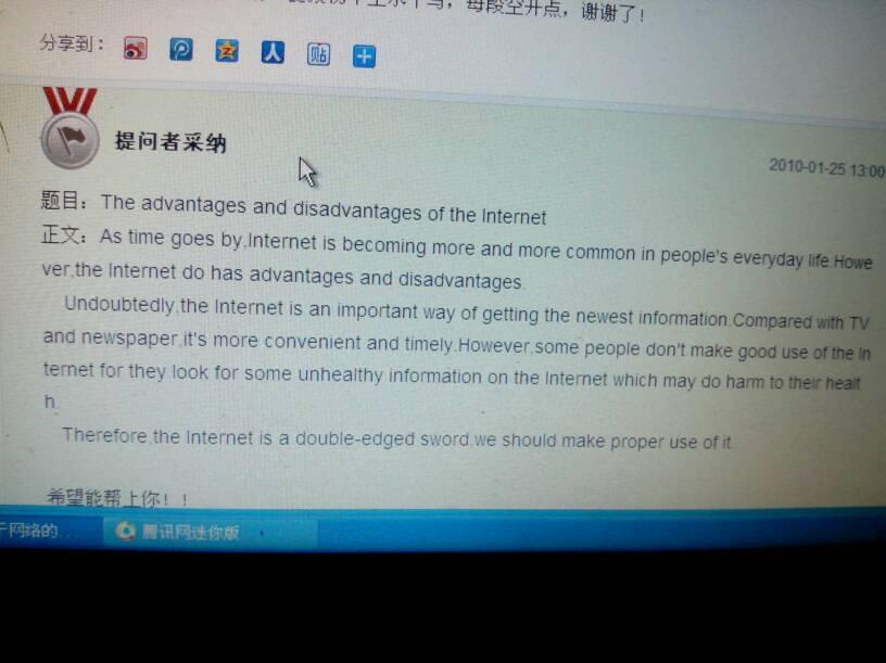 人们是否过于依赖网络英语作文