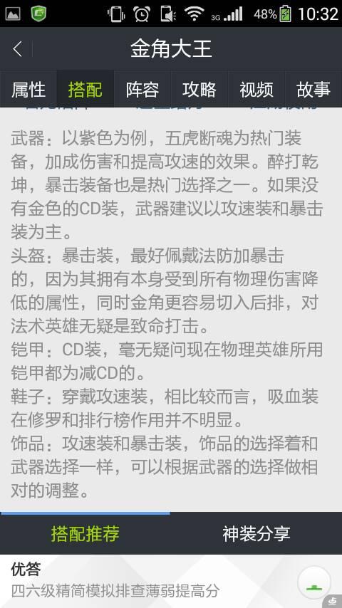 西里金角王用昆吾凤鸣好还是五断魂好?