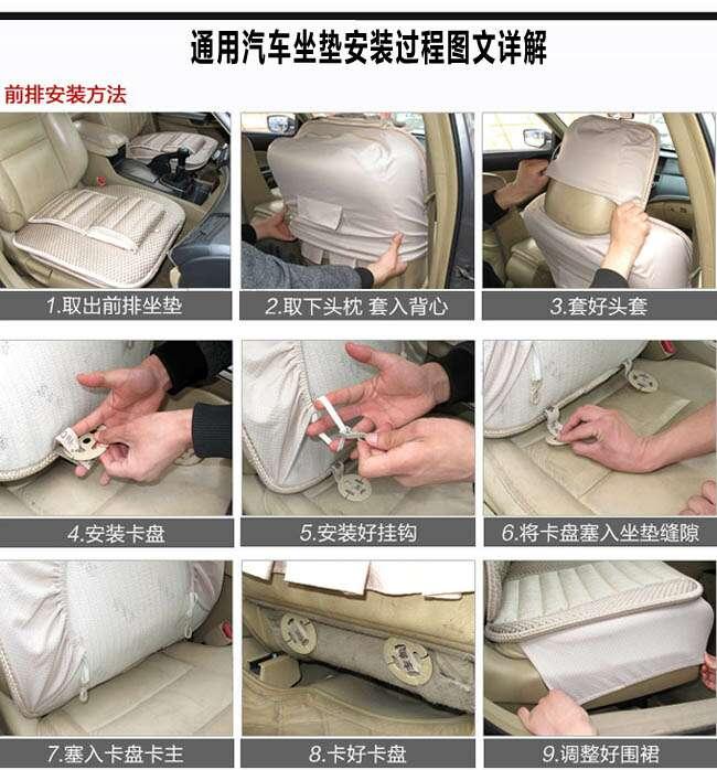 请仔细对照以下图文步骤,安装你的汽车坐垫高清图片