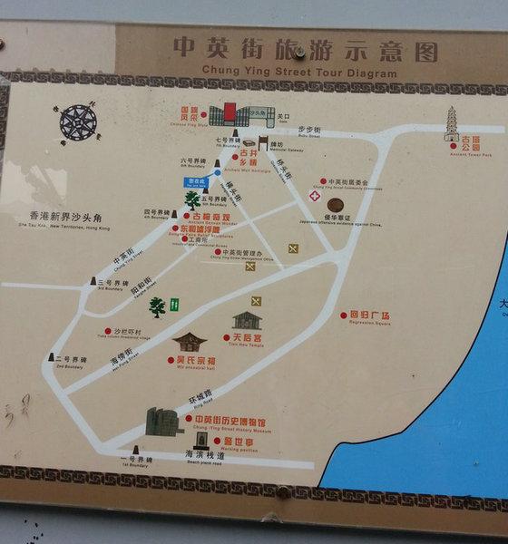 香港沙头角