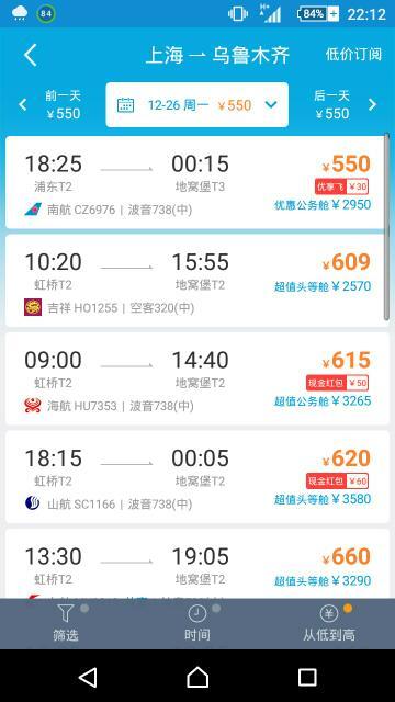 乌鲁木齐到上海的飞机票