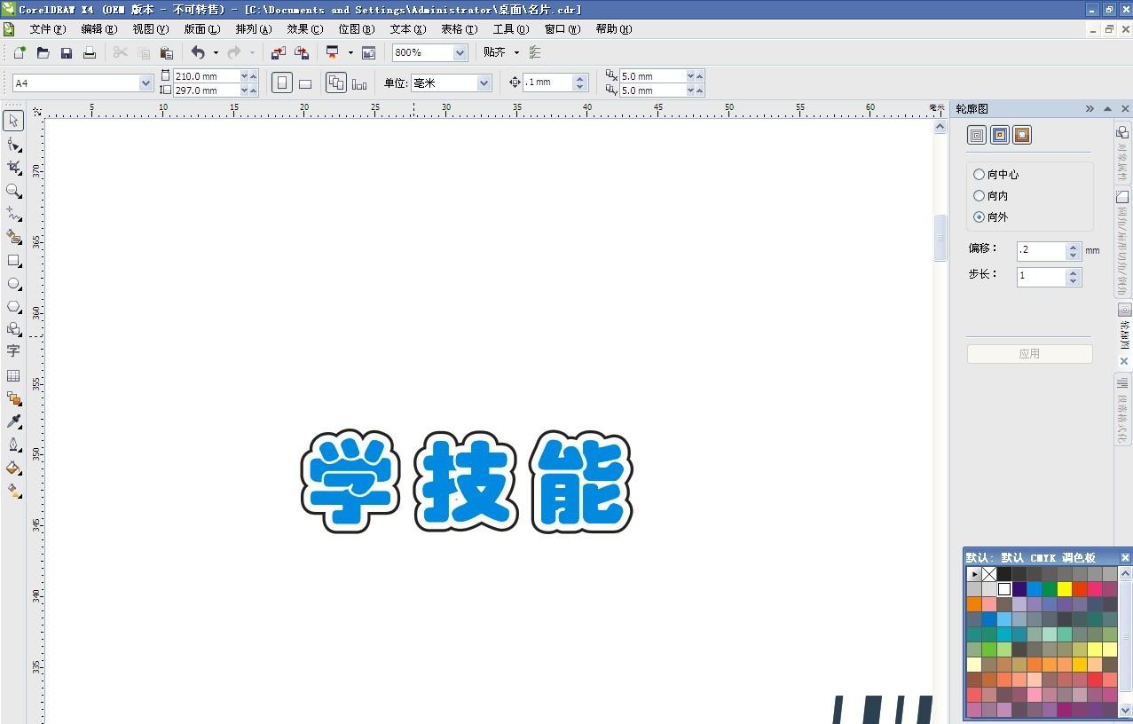 coreldraw x3怎么把文字的轮廓弄成这样?急