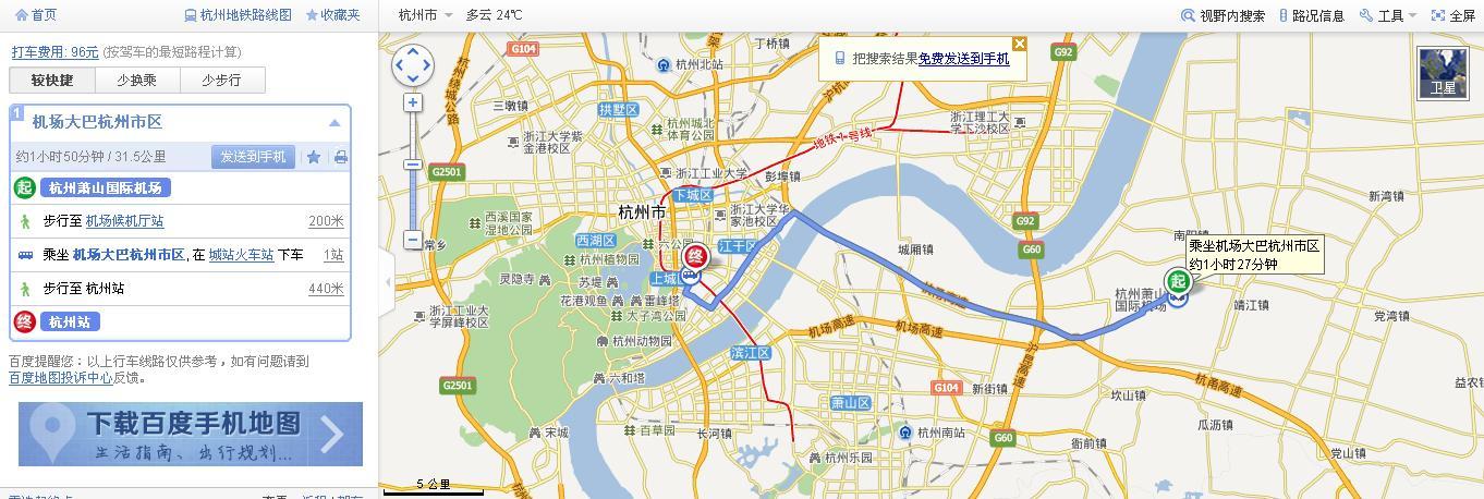 萧山机场至杭州南站_4条回答  2013-06-16 07:16 舟山市外桃园|五级 坐机场大巴到南站,半