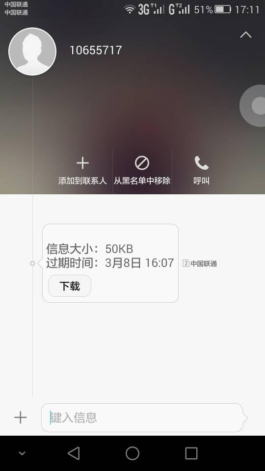 华为荣耀6plus短信怎么设置了黑名单还是能收到
