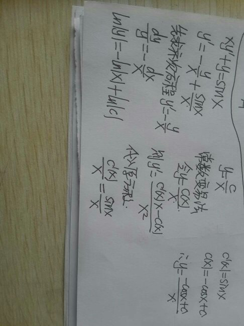 求方程xy'+y=sinx的通解