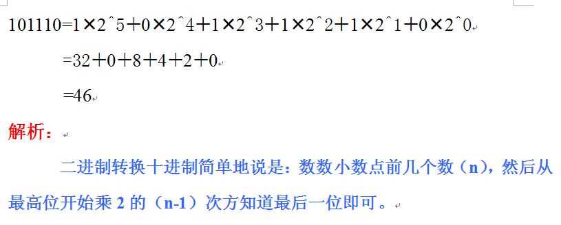 101110转化为十进制