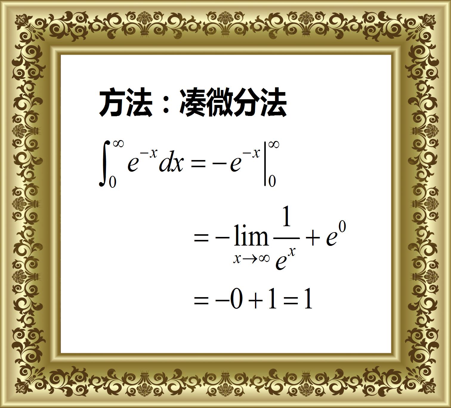 e^(-x^2)的广义积分