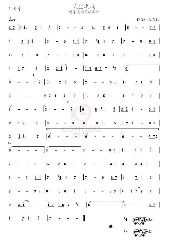 陶笛12孔说说爱情曲谱 女儿情陶笛曲谱12孔 陶笛12孔曲谱天空之城