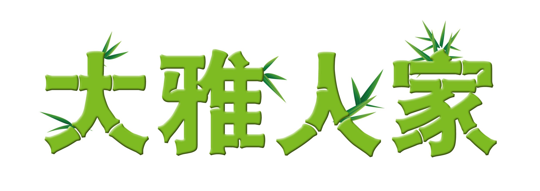 """有没有会艺术字的,帮我设计""""大雅人家""""四个字的竹节艺术字!图片"""