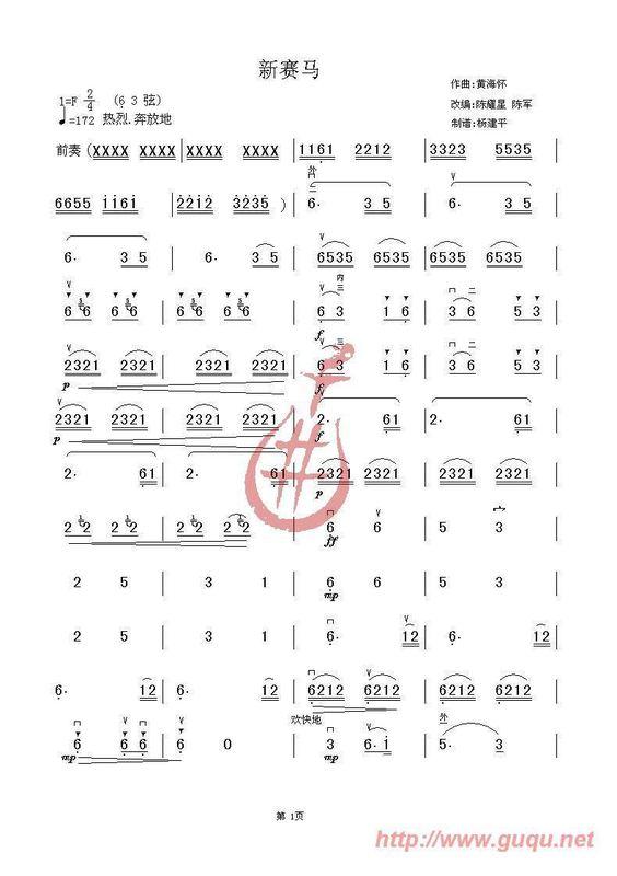 二胡赛马重奏谱子图片