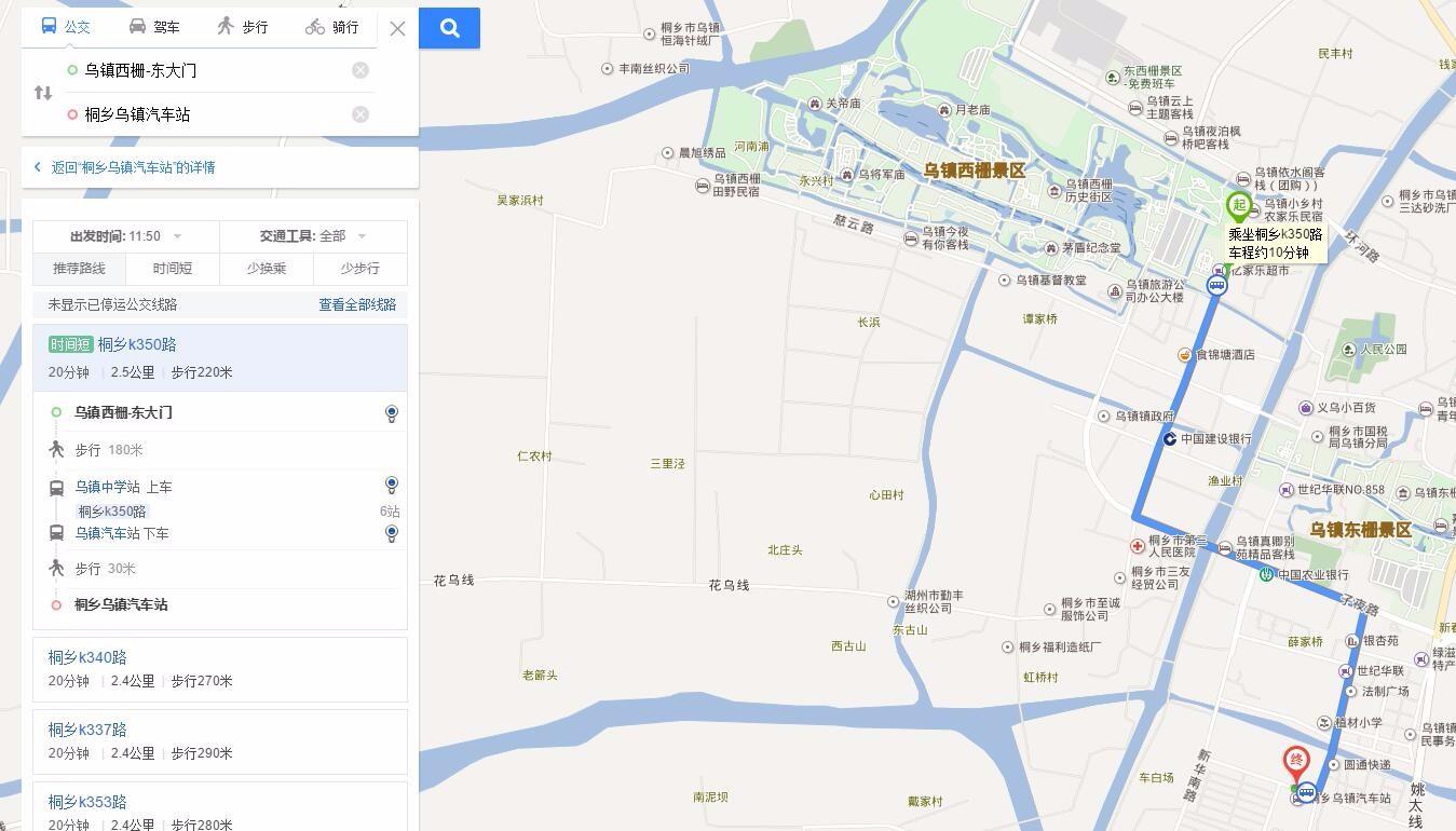 杭州西湖乌镇