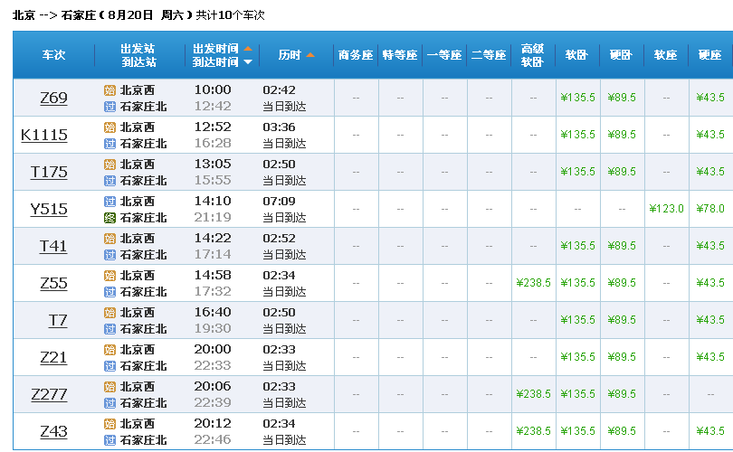北京南站铁到石家庄北站的车有几点的