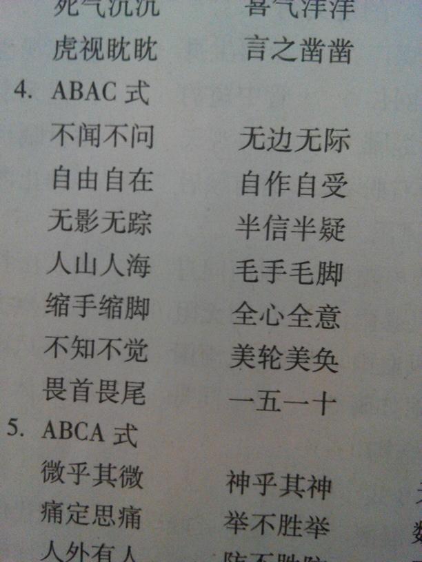 abac式的词语有哪些(四个字)图片