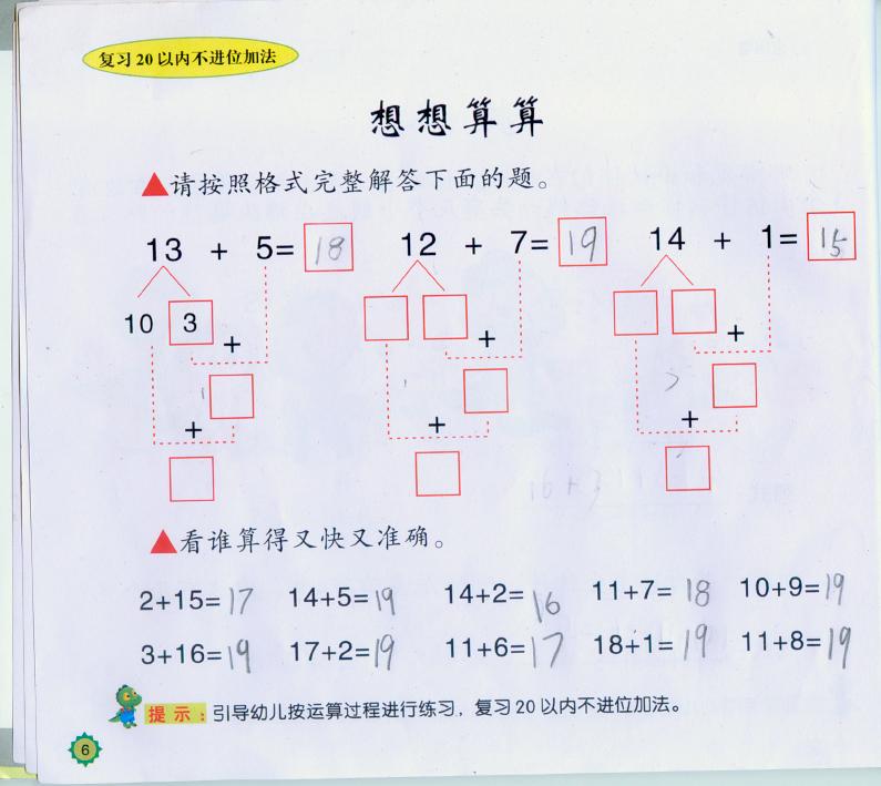 谁会幼儿园大班的数学题?图片