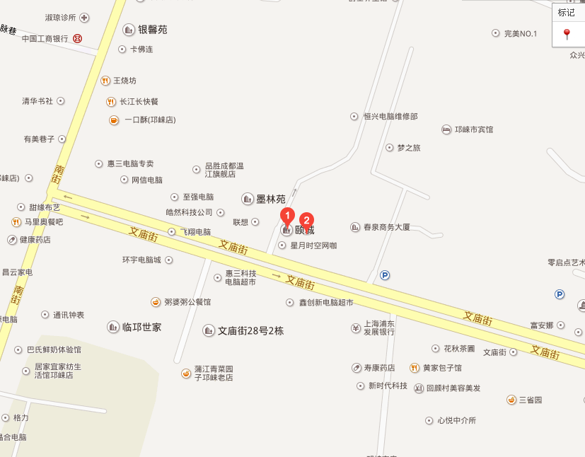 邛崃市最繁华的地方