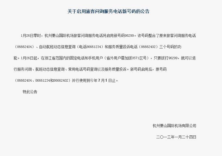 杭州萧山机场人工电话