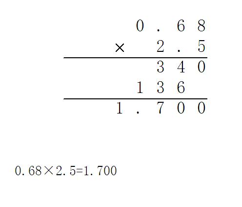 0.68乘乘以8.3竖式