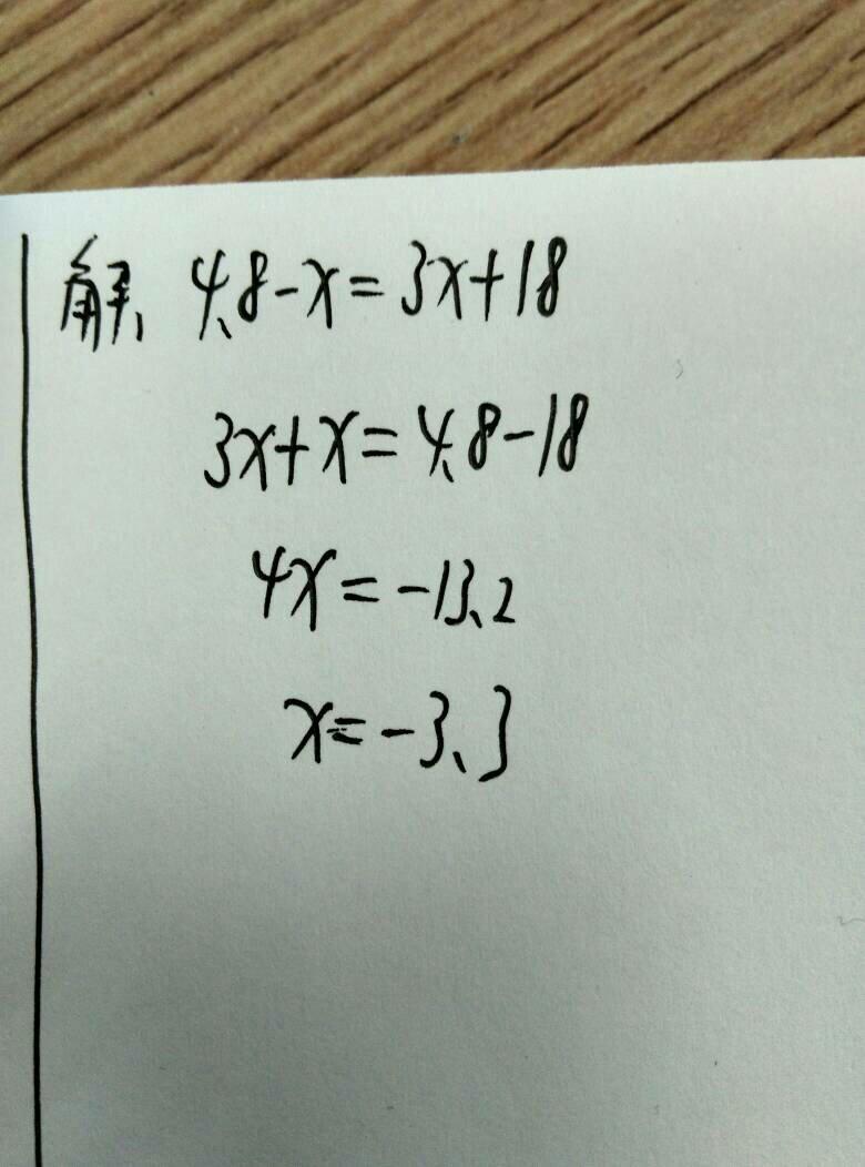 4.8x一3x=108的解
