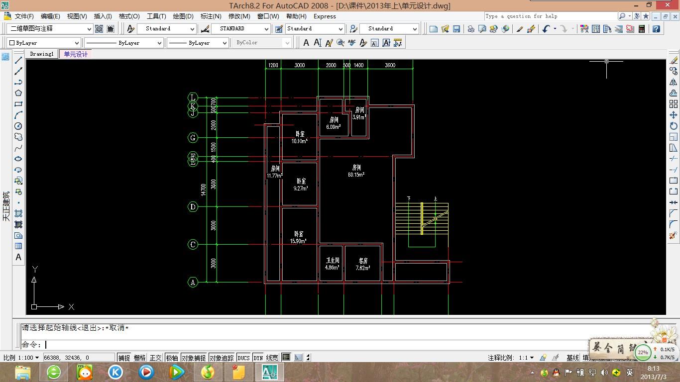 天正建筑软件,怎样将一份图纸的门窗提取出来,然后用到另一份图纸里