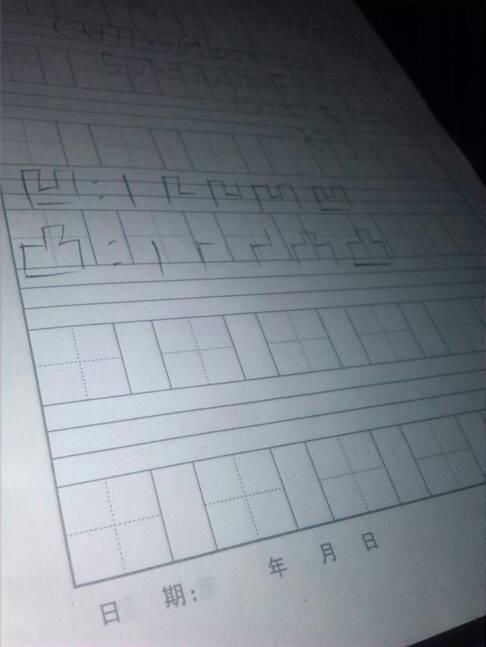 鼎的笔顺笔画顺序-凹凸 笔顺