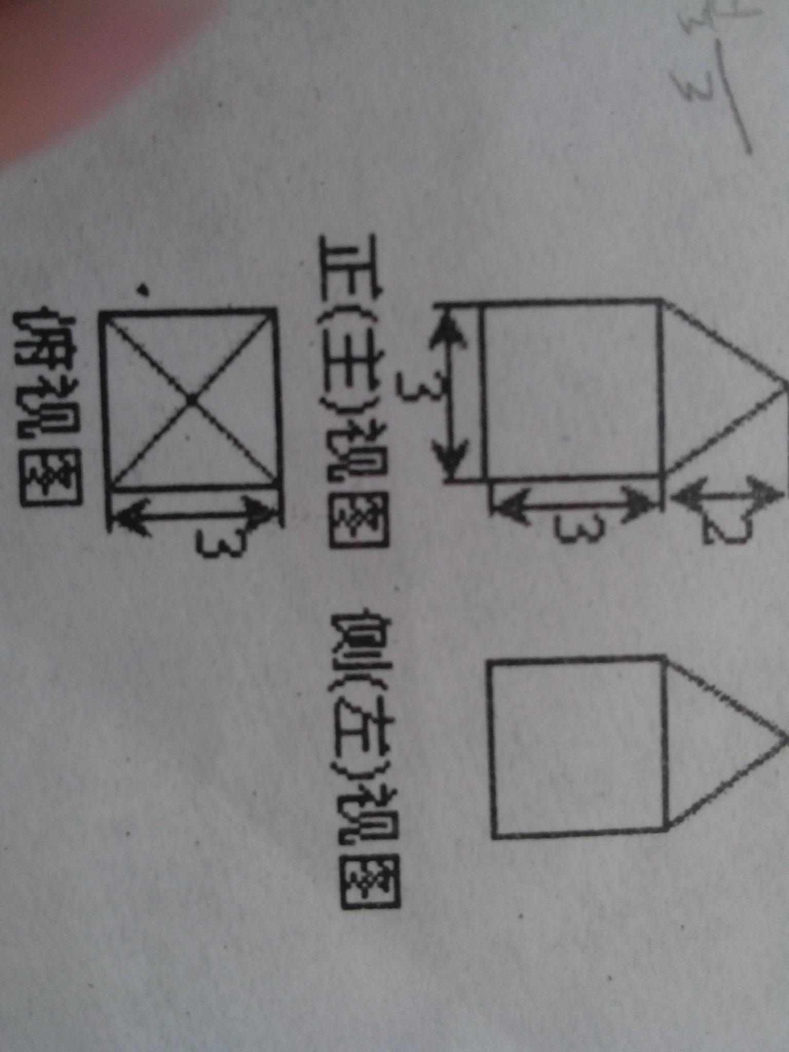 一个几何体的三视图如图,求该几何体的体积图片