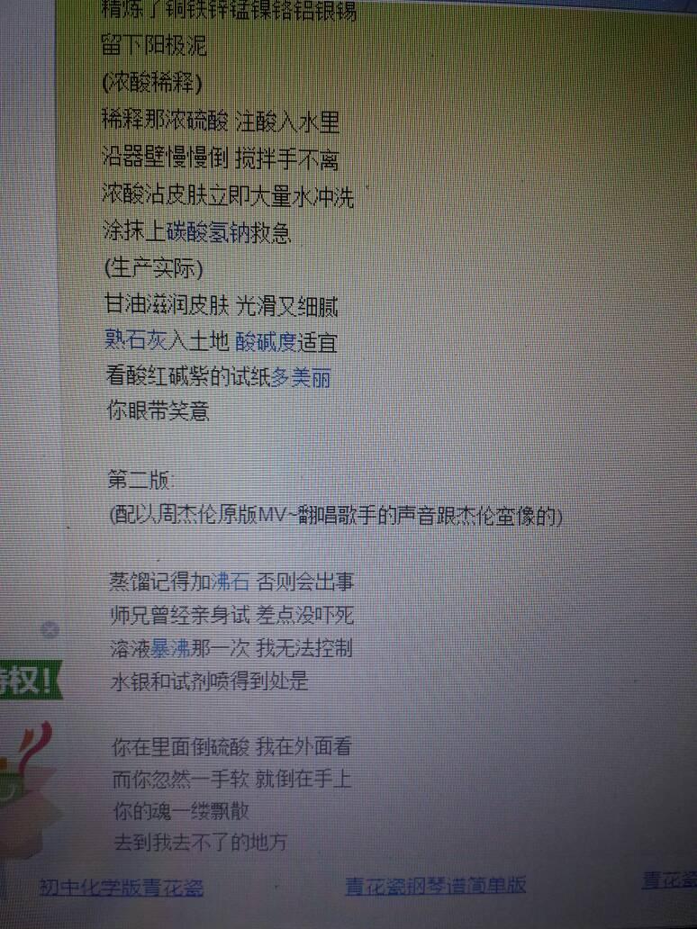 求化学版青花瓷的歌词和类似其他学科的歌