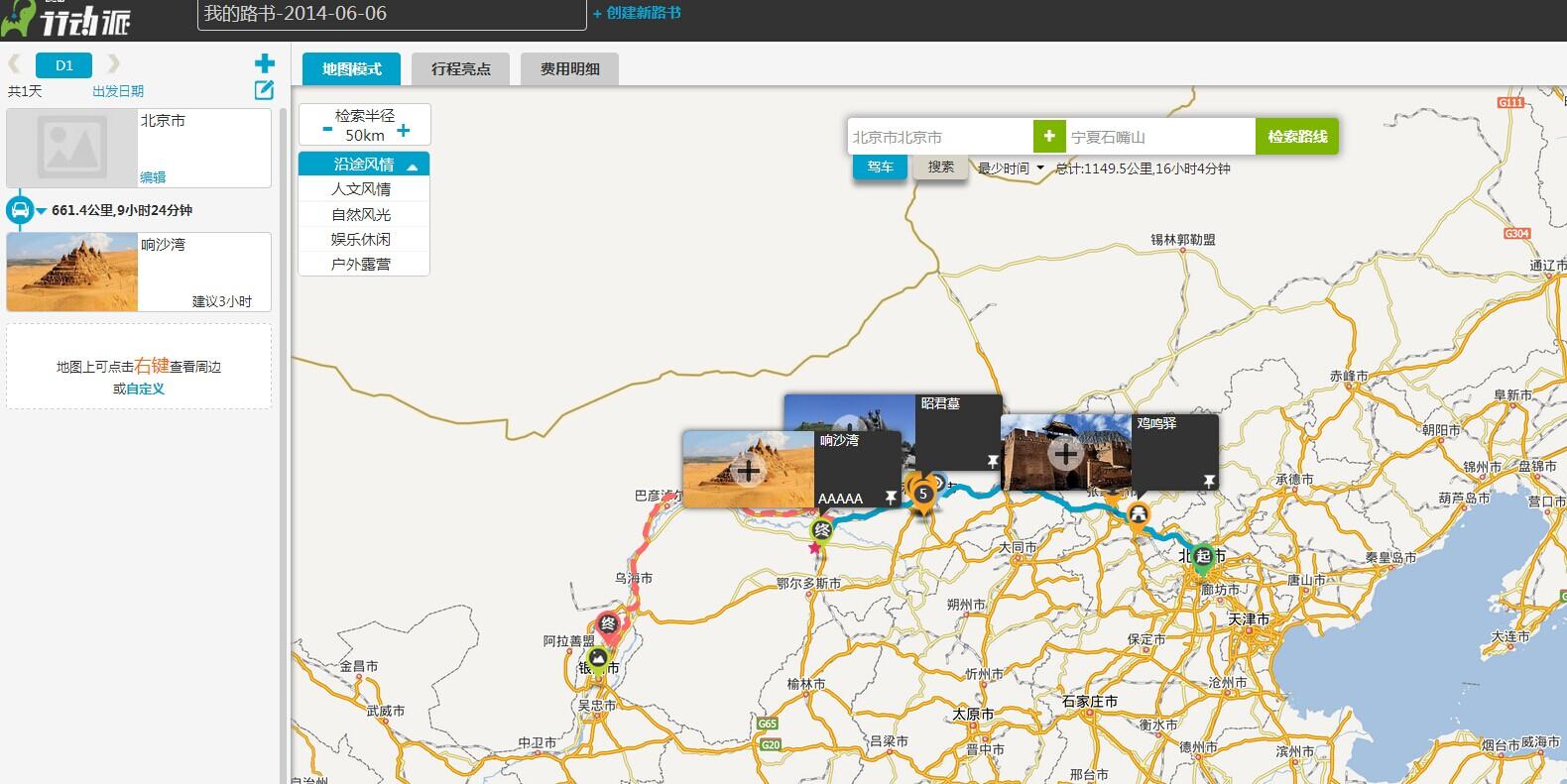 宁夏到北京自驾游攻略