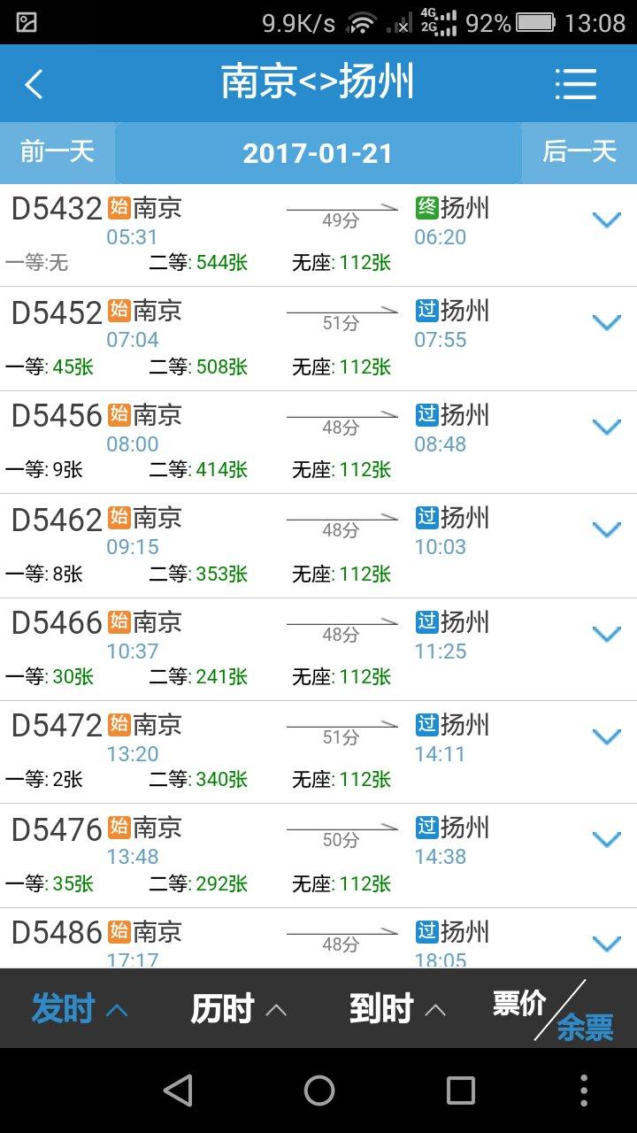 在哪里坐扬州旅游专线