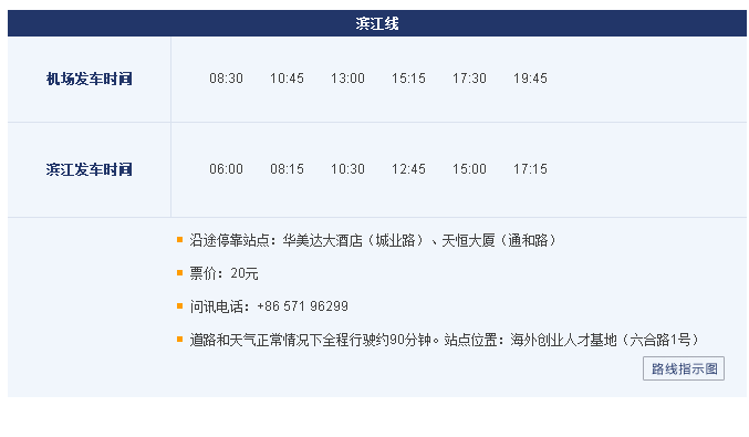 萧山国际机场大巴路线