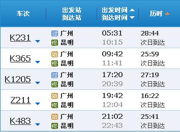 广州怎么去大理