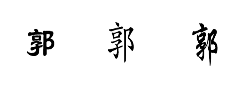 郭字的隶书·楷书·草书·行书怎么写图片