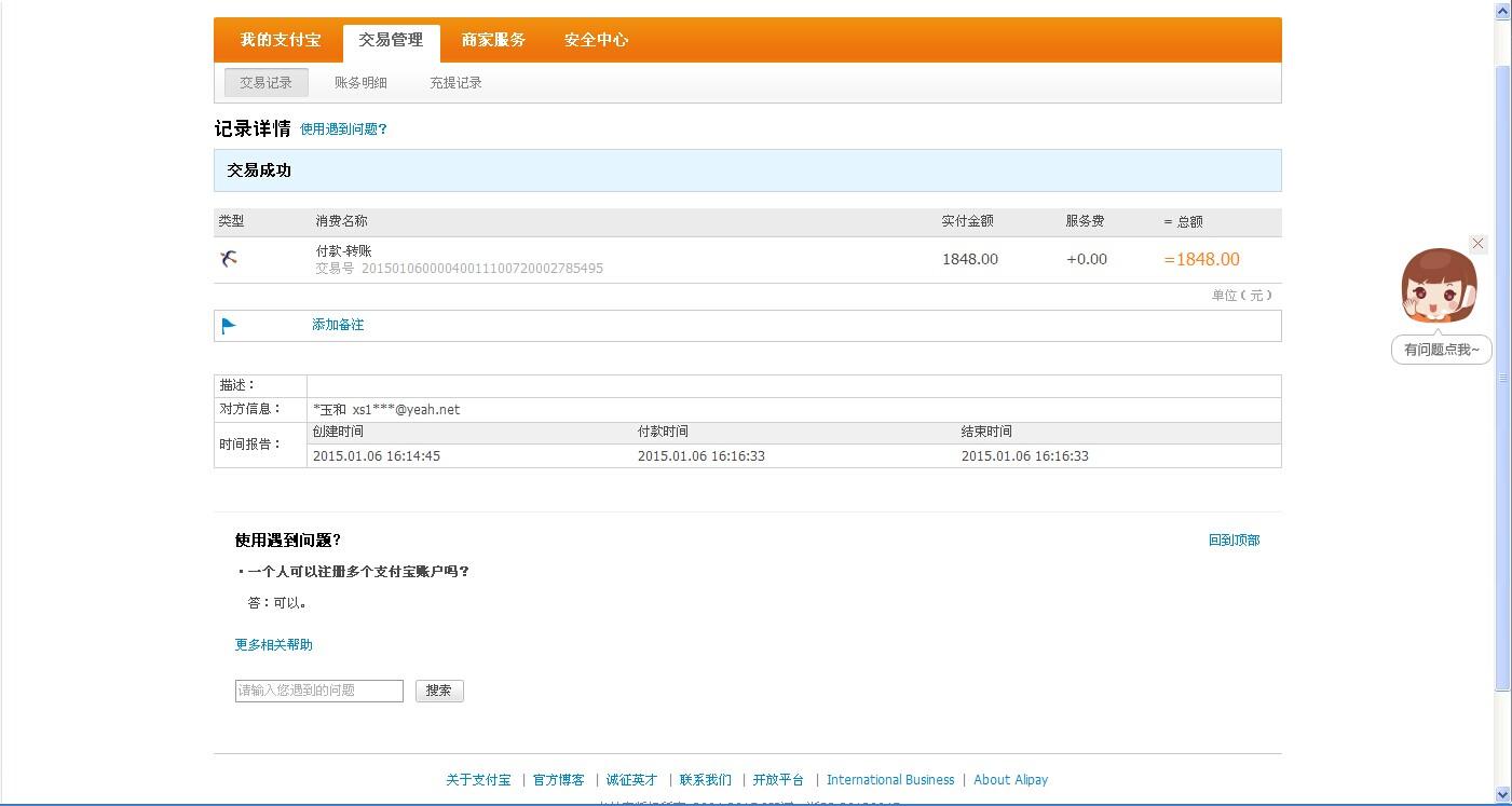 支付宝直接到帐:xs19901111 yeah net 王玉和 1848元