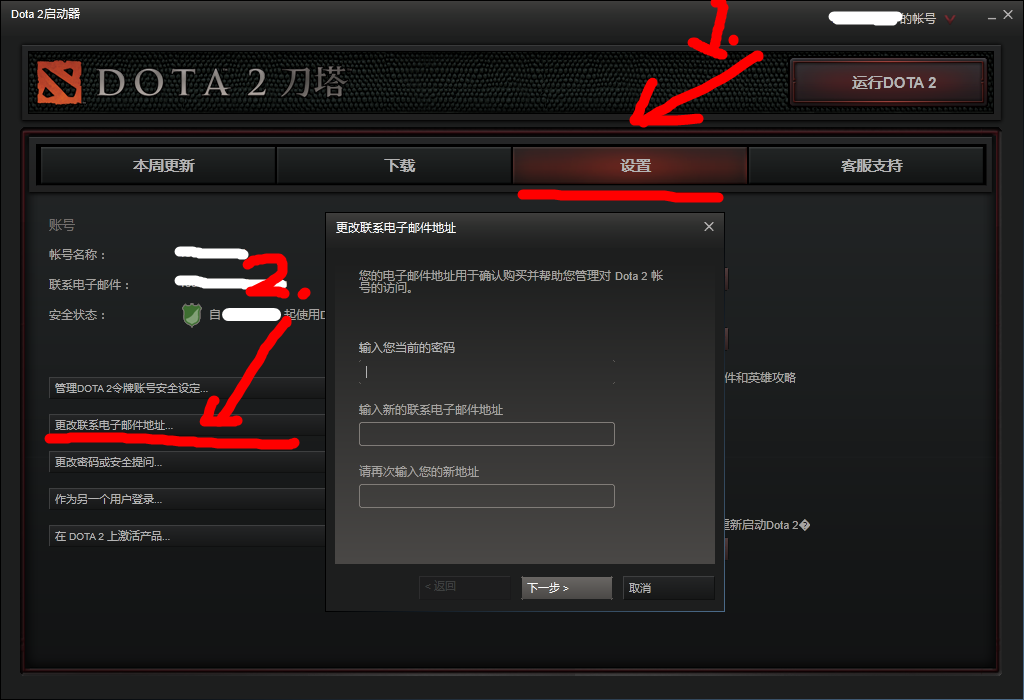 dota2如何更改头像_dota2国服怎么修改绑定邮箱