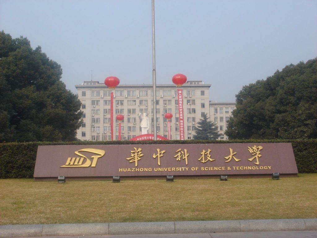 华中科技大学怎么样?