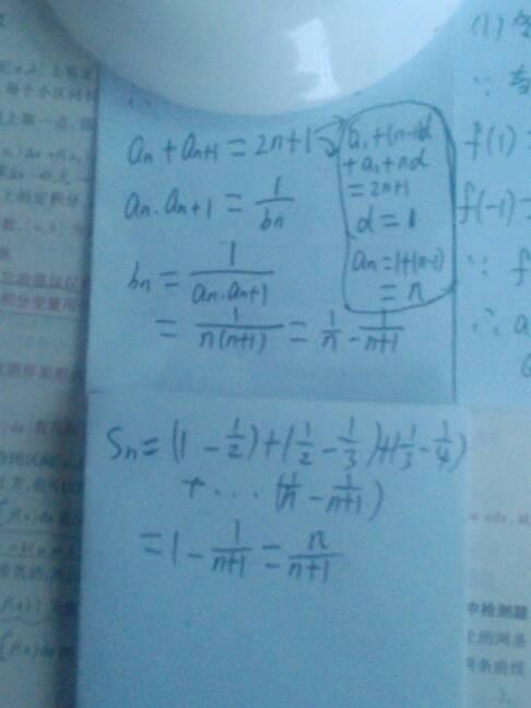 高中高一v高中五学子的知识数学.数列斋体系图片