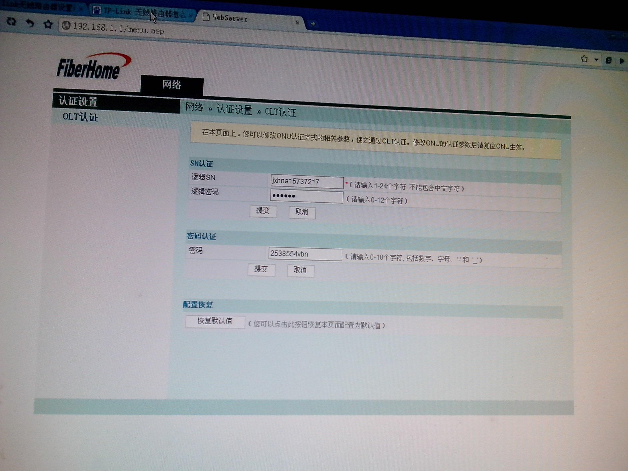 tplink登录192.168.1.1后页面显示不对.