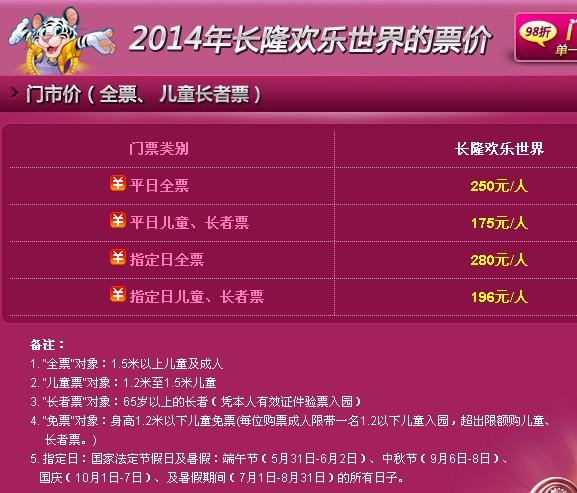 广州长隆欢乐世界门票多少钱