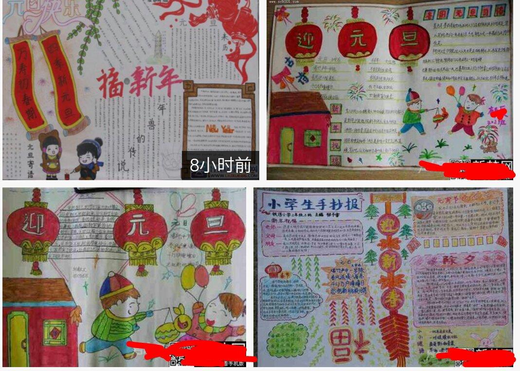 庆元旦,迎新年手抄报资料   中国的元旦,据传说起于三皇五帝之一的