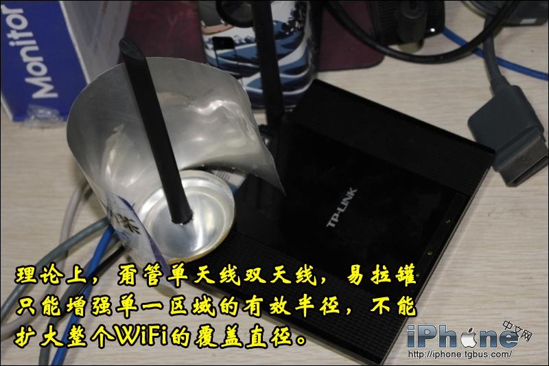 自制手机wifi信号增强器图片