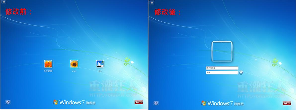 如何使windows7登陆界面变成经典登陆界面图片