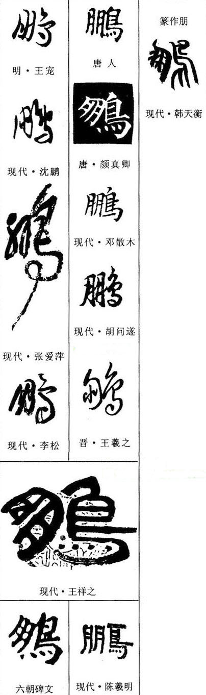 4399造梦襽�.�i*��o_求exo所有成员的韩文名字写法【要图,要图】 246 2014-02-24 鹏字怎么