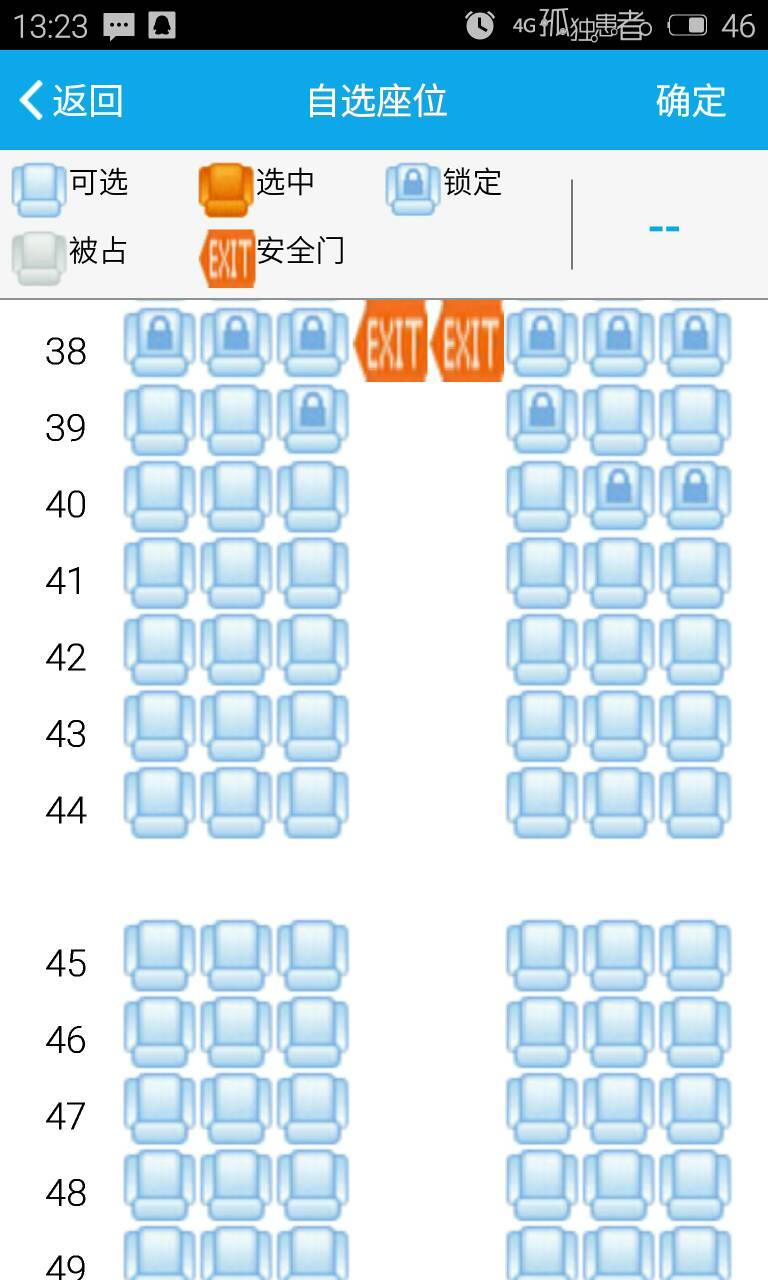 求南航空客a320好的座位呀,想看风景又不想声音太大,大家觉得哪里好.图片