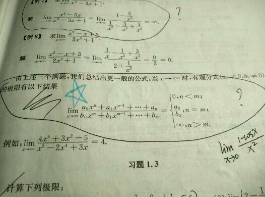 大学数学,五角星那的公式不懂,可以结合例8讲讲,明天考试急图片