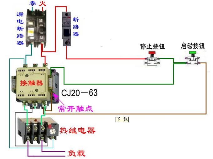 控制电动机开关的按钮以及接触器的实物接线图图片