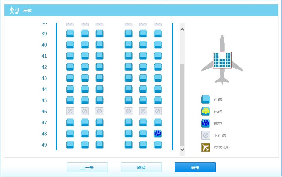 求大神!帮忙南航空客320能看风景的座位(截图)图片