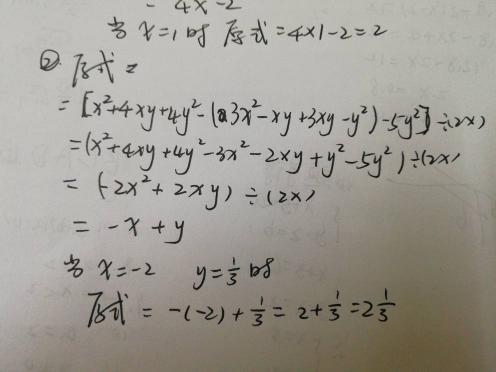 新初一数学卷子