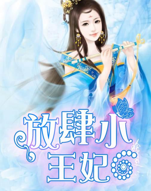 小说名字是:《放肆小王妃》