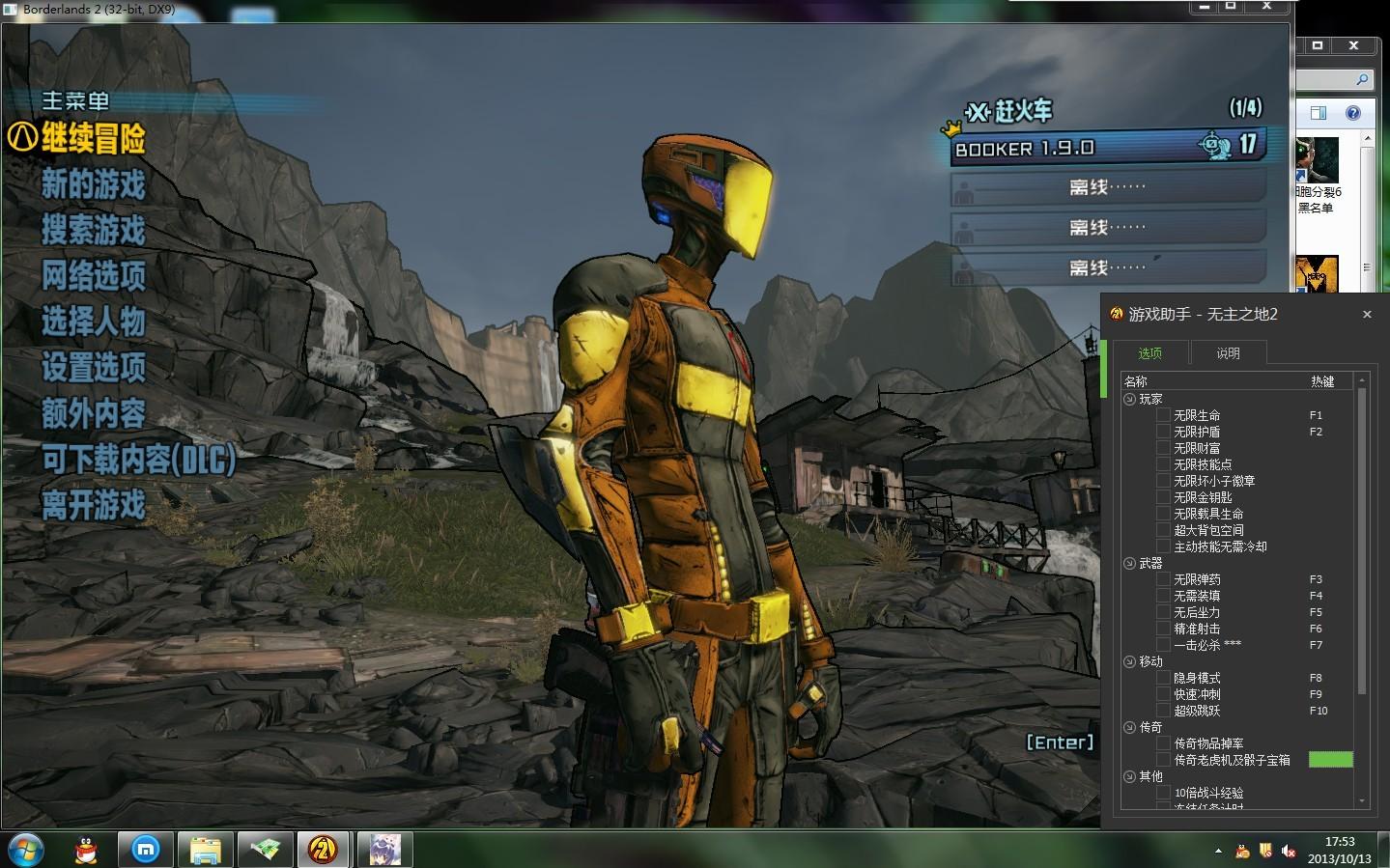 单机游戏《无主之地2》修改器问题