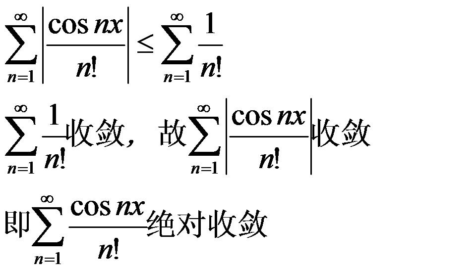 cosnx级数