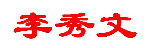 【李秀文】的方正隶书繁体写法图片